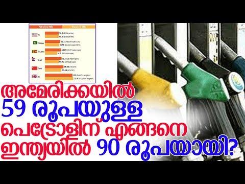 അയല്രാജ്യങ്ങളിലെല്ലാം പെട്രോള് വില ഇന്ത്യയേക്കാള് കുറവ്-petrol price hike
