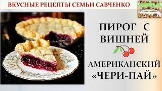 Вишневый пирог Американский Чери-пай Вкусные рецепты семьи Савченко