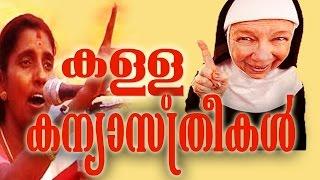 Sasikala teacher speech against Christians | കന്യാസ്ത്രീകളുടെ കള്ളത്തരങ്ങള്