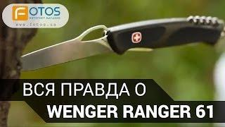 Тестируем швейцарский нож Wenger Ranger 61. Обзор складных ножей Wenger(Цены, отзывы, характеристики на швейцарские ножи Wenger New Ranger: Wenger New Ranger 61 Black ..., 2013-08-11T12:07:14.000Z)