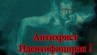 Антихрист Идентифициран !