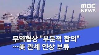 """무역협상 """"부분적 합의""""…美 관세 인상 보류 (2019…"""