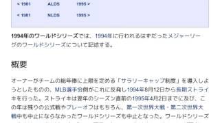 「1994年のワールドシリーズ」とは ウィキ動画
