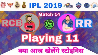 IPL 2019 RCB vs RR : Playing 11 ,Pitch Report & Fantasy Cricket Tips | MY cricket production
