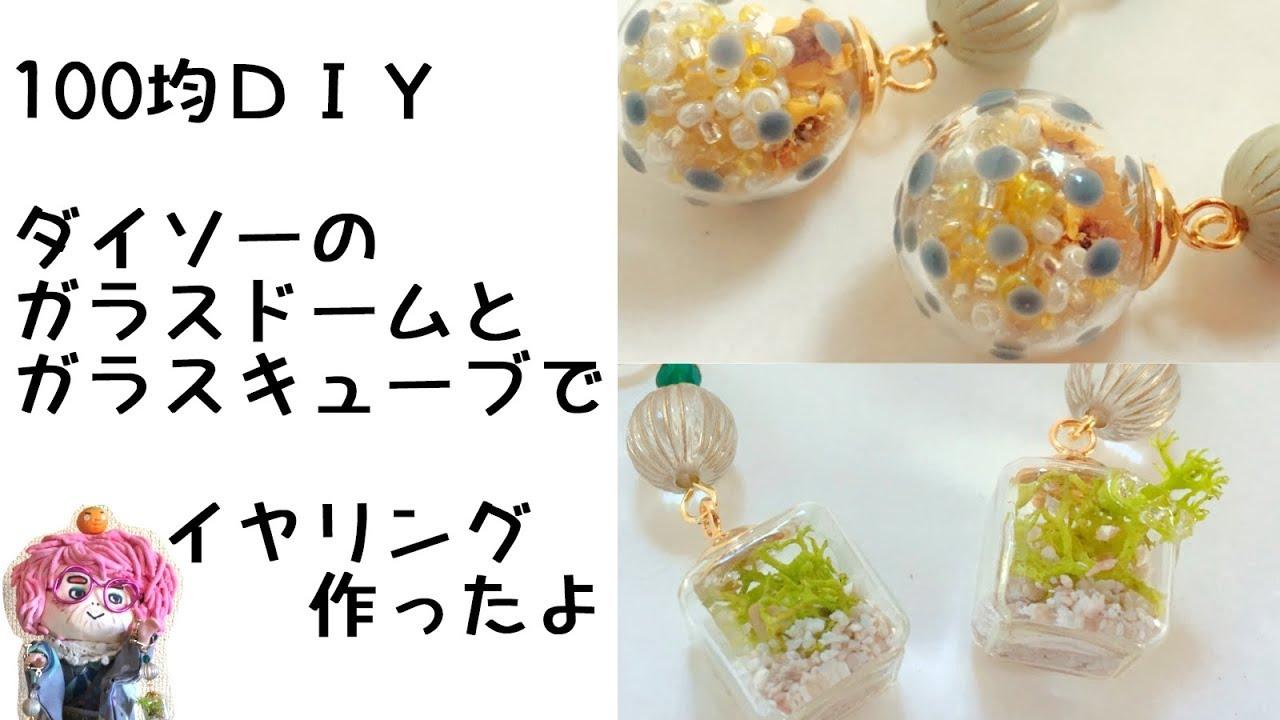 【手作りアクセサリー】ダイソーのガラスドームとガラスキューブでかわいいイヤリング作ったよ[Handmade accessories] earrings  with glass dome