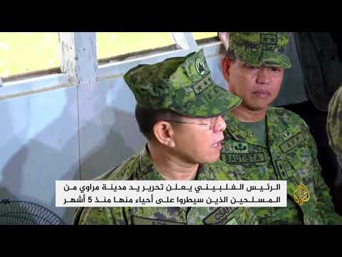 الرئيس الفلبيني يعلن انتهاء الحرب في مدينة مراوي  - نشر قبل 47 دقيقة