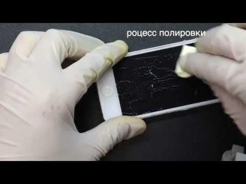 видео: Полировка дисплея iphone