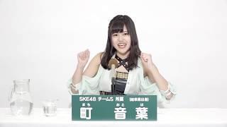 AKB48 49thシングル 選抜総選挙 アピールコメント SKE48 チームS所属 町音葉 (Otoha Machi) 【特設サイト】 http://www.akb48.co.jp/sousenkyo49th/ ...