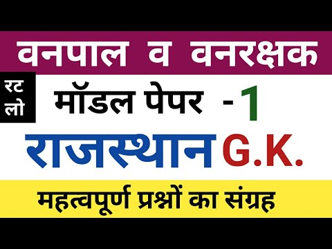 Rajasthan Forest Gk In Hindi | Forest Guard Gk | Rajasthan Forest Guard Paper | Rajasthan Gk | Gk
