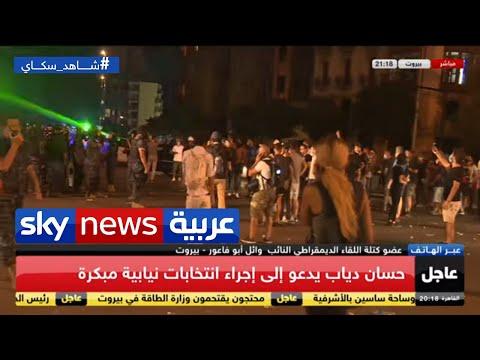 أبو فاعور: حسان دياب كان يعلم بوجود -المتفجرات- في المرفأ  - نشر قبل 9 ساعة