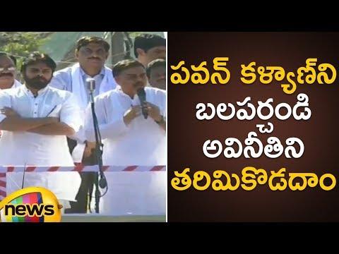 Pawan Kalyan Launches New Janasena Party Office In Amaravathi