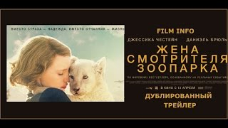 Жена смотрителя зоопарка (2017) Трейлер к фильму (Русский язык)