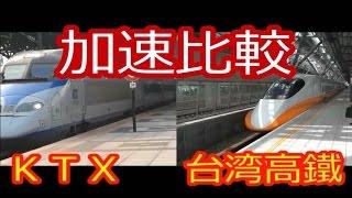 【韓国】KTX【台湾】新幹線の加速を比較してみた