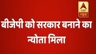 BJP Invited To Form Government In Karnataka | ABP News