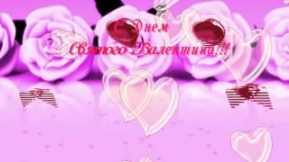 Футаж С Днем Святого Валентина