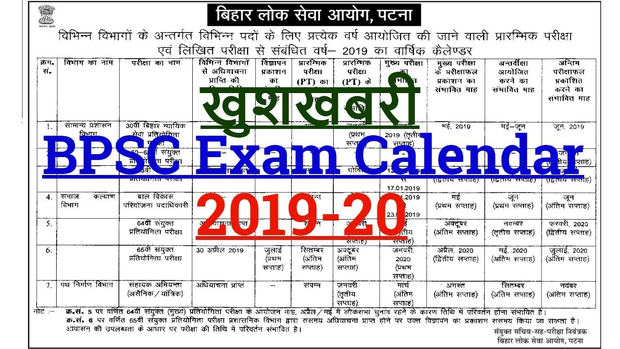BPSC OFFICIAL EXAM CALENDAR FOR 2019-20 | BPSC EXAM CALENDAR FOR ALL EXAM  FOR 2019-20
