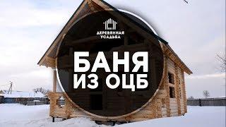 Баня из оцилиндрованного бревна! Ханты-Мансийск(, 2016-02-29T08:31:21.000Z)