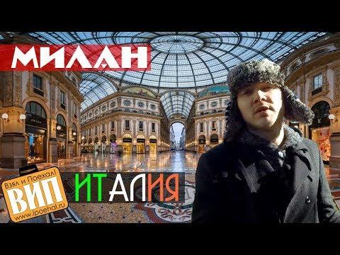 Милан - северная столица Италии. Цены, жилье, транспорт, достопримечательности