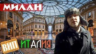 видео Столица Италии
