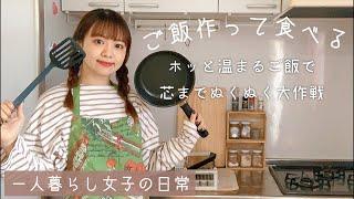 【一人暮らしの日常】夜ご飯を作って食べる🍲一緒にご飯食べよう ✿.*・