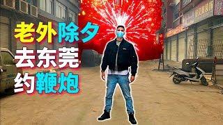 中国人体验不到的除夕夜:老外除夕骑到东莞约鞭炮!