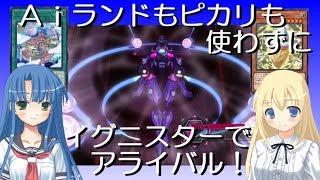 【遊戯王】Aiランドを使わずに手札2枚から攻撃力4000のアライバル!【ゆっくり解説】