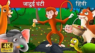जादुई घंटी | Magic Bell in Hindi | Kahani | Hindi Fairy Tales