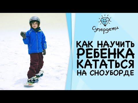 Как научить ребенка КАТАТЬСЯ НА СНОУБОРДЕ [Супердети]