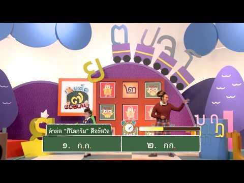 ทีวีบูรพา เกมเด็ดเจ็ดกระดาน : คำย่อ กิโลกรัม คือข้อใดระหว่าง ก.ก  หรือ กก.