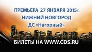 Шоу iD от Cirque Eloize совсем скоро в Нижнем Новгороде!