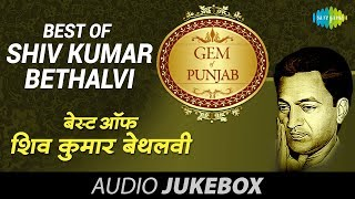 Best of  shiv kumar bethalvi | popular punjabi songs | volume-1  audio jukebox