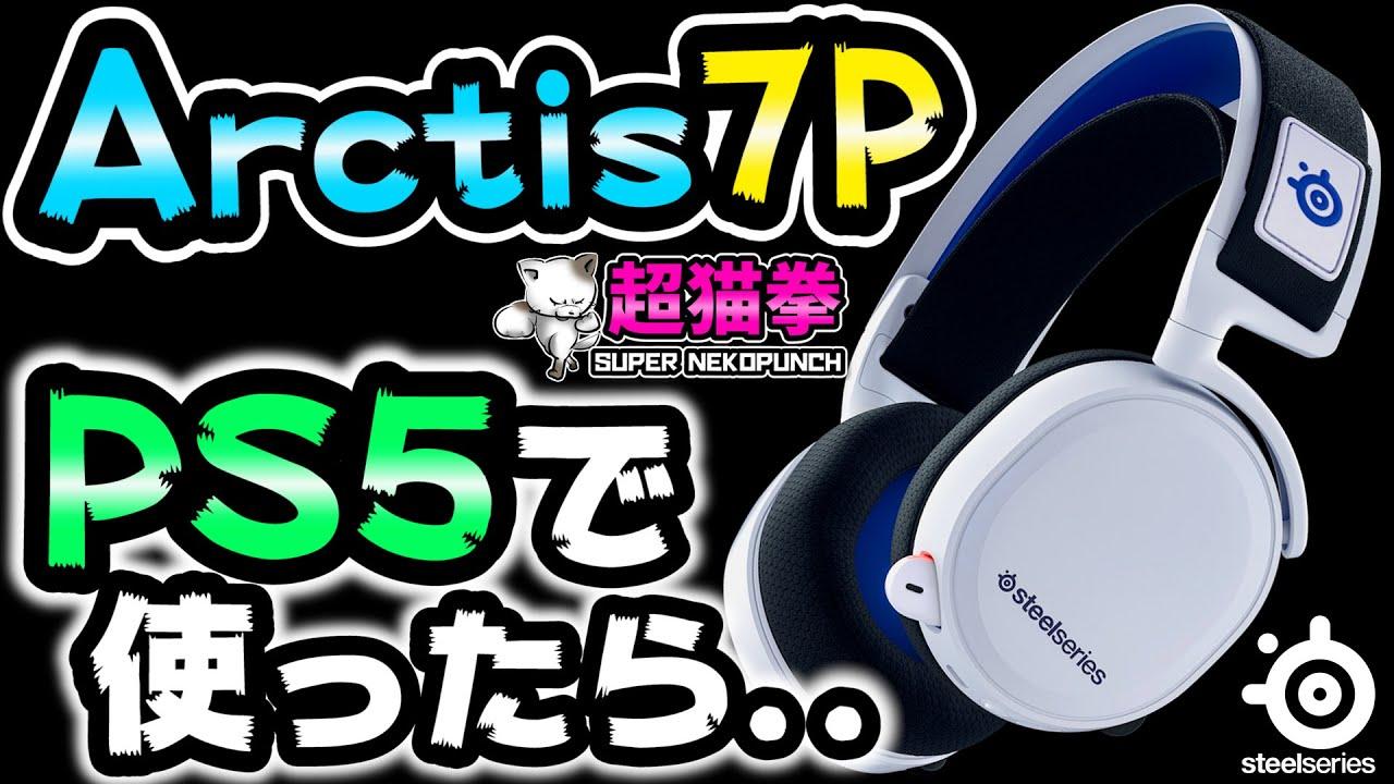 Download 【Arctis 7P】コレは...!SteelSeriesのPS5用モデルはPulse3Dよりオススメ!? [超猫拳周辺機器]