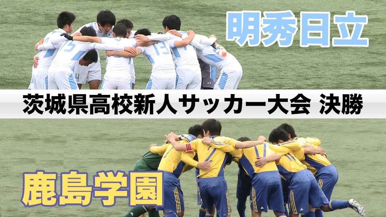 茨城 サッカー bbs