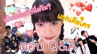 GRACE ZY|| ตอบ Q&A เป็นเเฟนกับพี่ดรีมจริงหรอ??