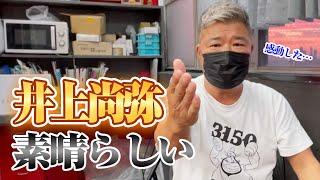 【井上尚弥vsダスマリナス】亀田史郎感激!試合の感想を語る!