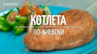 Как приготовить котлету по-киевски [Рецепты от Рецептор]