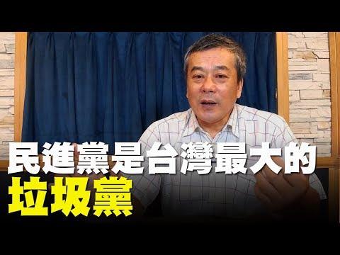 '19.07.15【觀點│唐湘龍時間】民進黨是台灣最大的垃圾黨