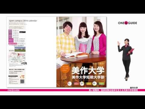 美作 大学 ウェブ クラス