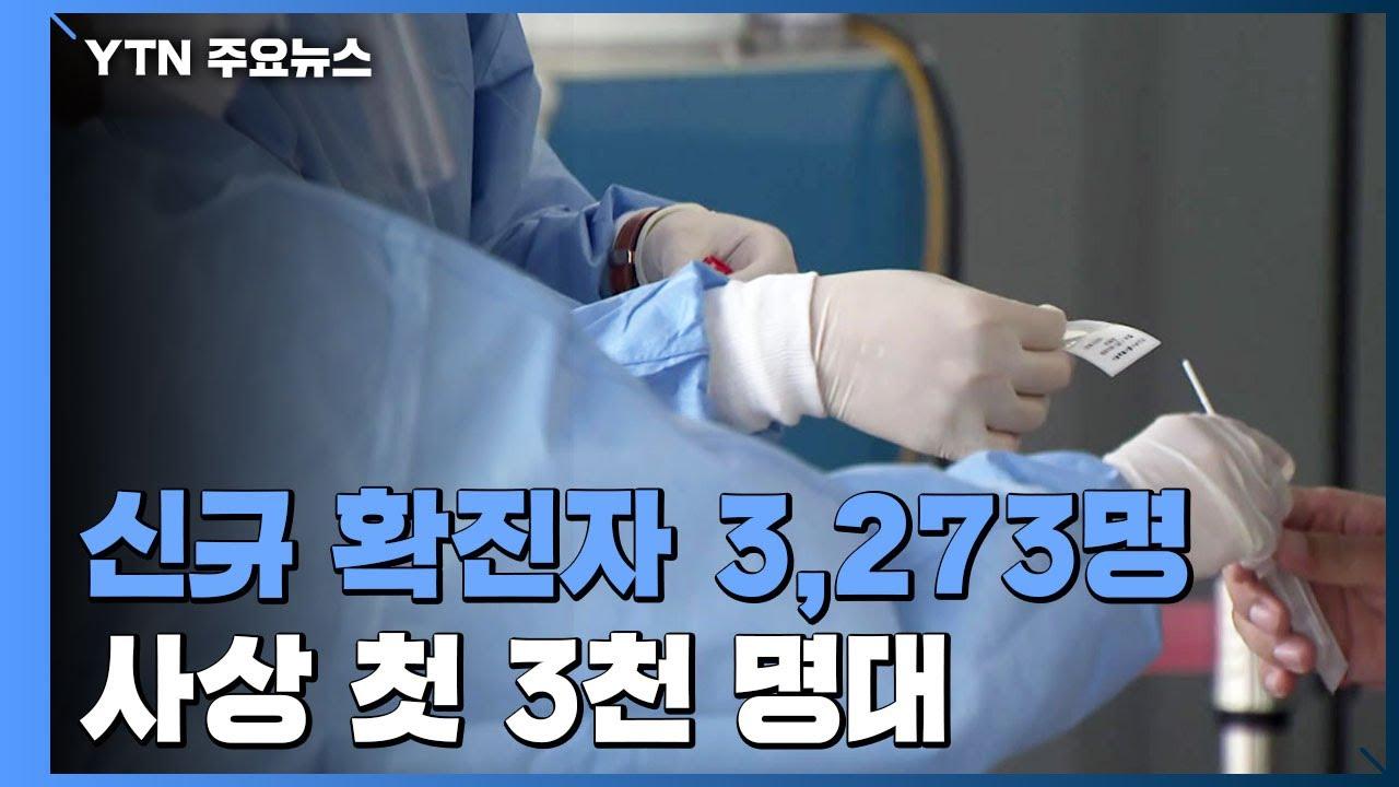 Download 어제 신규 확진자 3,273명...코로나19 사태 이후 첫 3천 명대 / YTN
