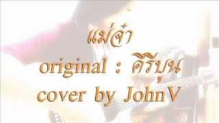 แม่จ๋า-cover by JohnV