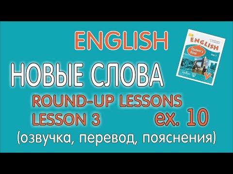 УЧЕБНИК 5 КЛАСС ВЕРЕЩАГИНА АФАНАСЬЕВА LESSON 3 (НОВЫЕ СЛОВА)