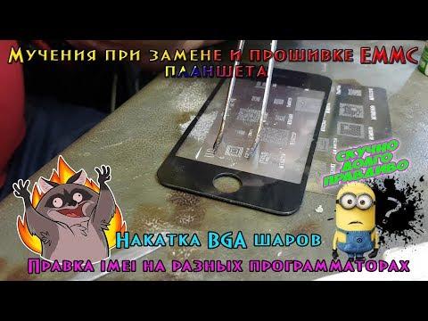 Замена и прошивка микросхемы EMMC планшета.Накатка BGA шаров.Правка imei.