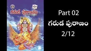 Garuda Puranam (గరుడ పురాణం)  2va adyayam part 1