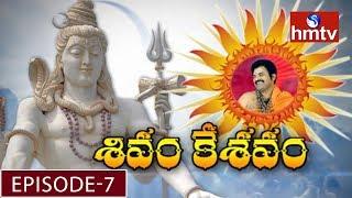 Sri Sri Sri Kesava Theertha Swamiji | Shivam Keshavam | Episode - 7 | Telugu News | hmtv