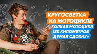 Кругосветка на мотоцикле. Как это было на самом делеМотобомж Николай Ризаев