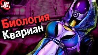 Что у Тали под маской? | Биология и эволюция Кварианцев | Mass Effect - Лор