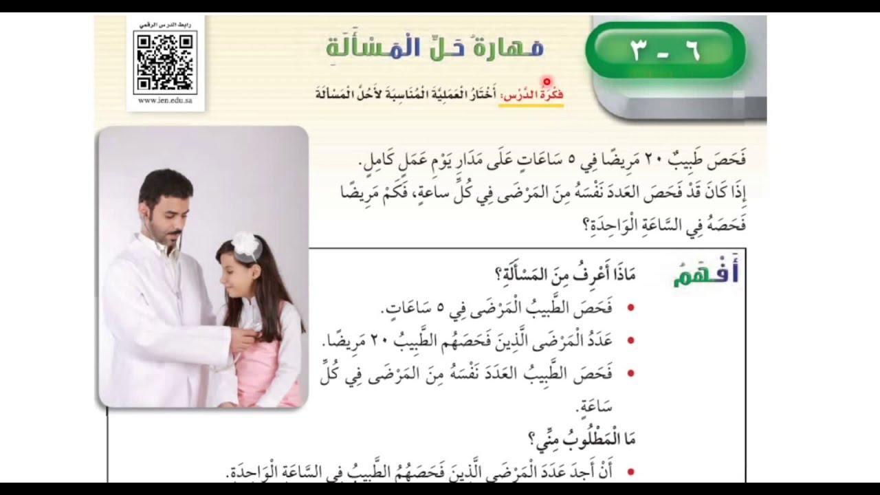 مهارة حل المسألة ( العملية المناسبة ) - رياضيات الصف الثالث ابتدائي الفصل الثاني