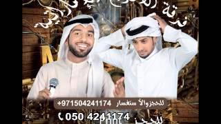 فرقة الافراح الاماراتيه اغنية بستانس ررررربشه للحجز 0504241174