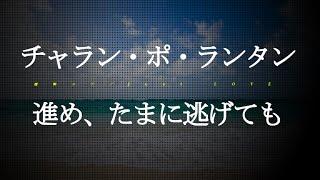チャラン・ポ・ランタン/進め、たまに逃げても (ドラマ「逃げるは恥だが役に立つ」OP)#02 JPnews禅