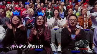 [2017我要上春晚] 20171118  歌曲《我要你》 表演:鞠红川、唐伯虎 | CCTV